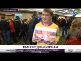 Пресс-конференция Путина. Вопрос от кимряков