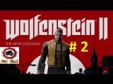 Первый Взгляд Wolfenstein II: The New Colossus Серия 2