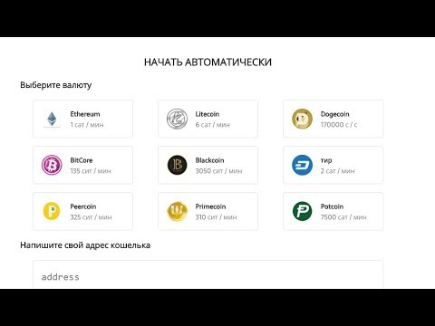 Автоматический сбор сатош с 9 кранов одновременно на Faucethub кошелёк ТЕСТ
