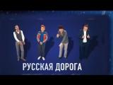 Русская Дорога - Видеоблог | КВН. Высшая лига 2017 - Первый полуфинал