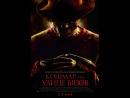 Кошмар на улице Вязов 2010 (ужасы, триллер, драма, криминал, детектив)