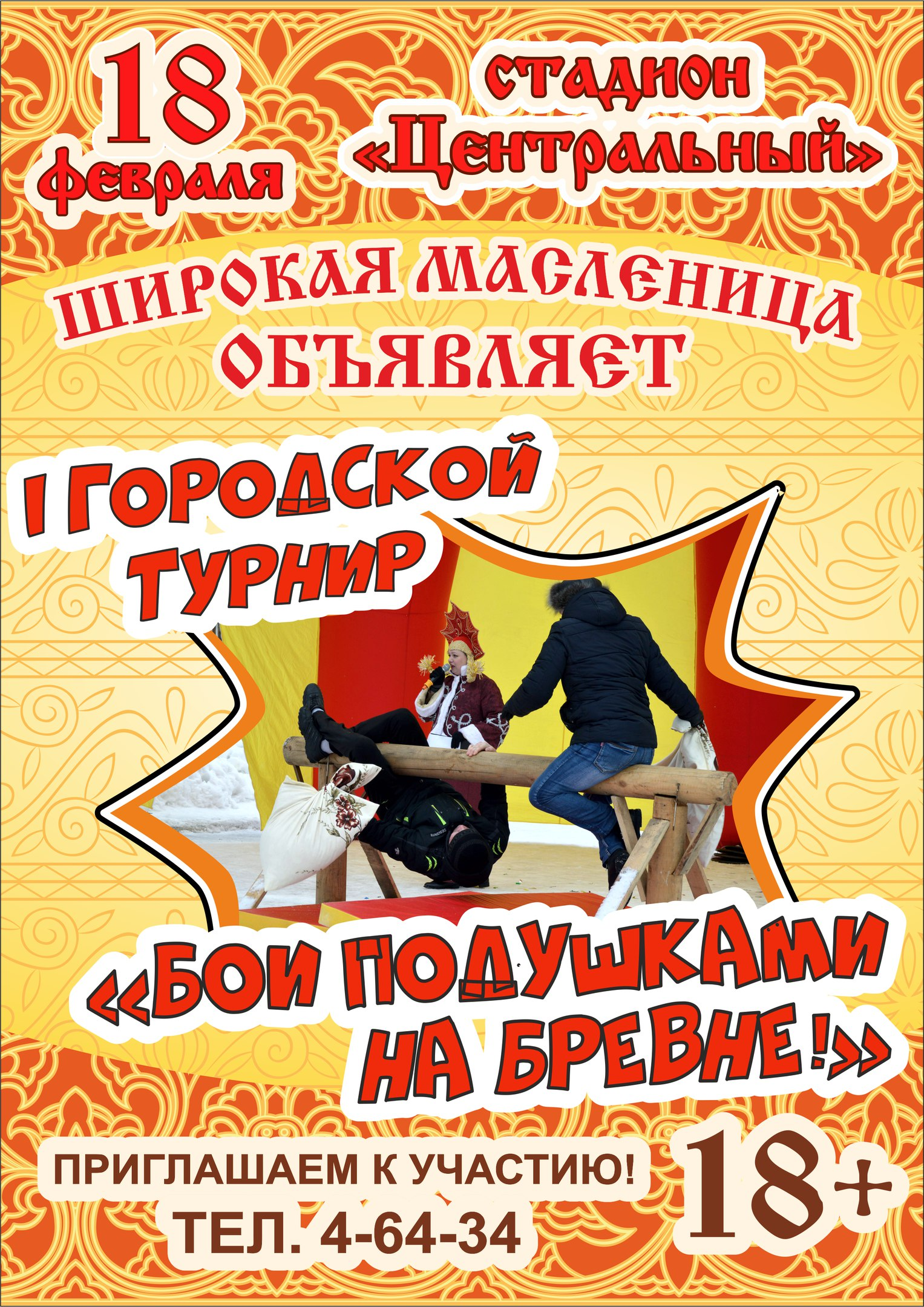 бои на подушках, афиша, Чайковский, 2018 год