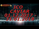 ICO CAVIAR 01.12.2017 - 31.01.2018