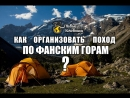 Как съездить в Фанские горы?