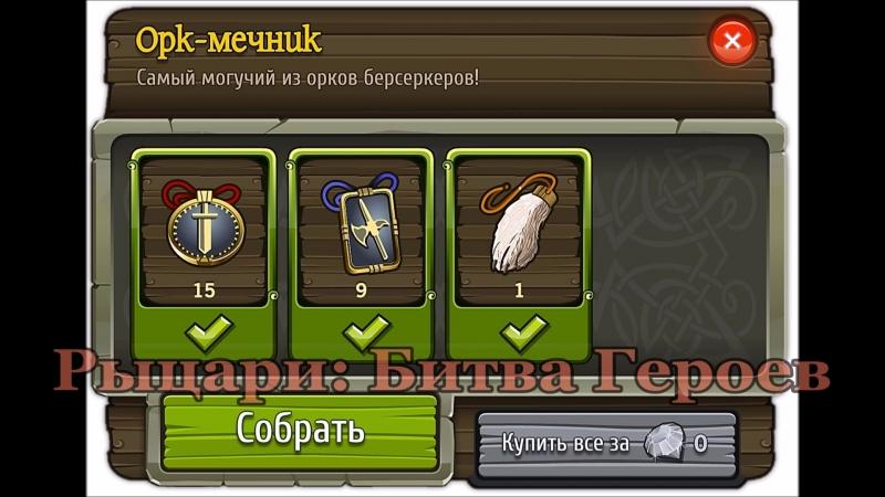 Орк-мечник и получение Сундуков Конунга (5)