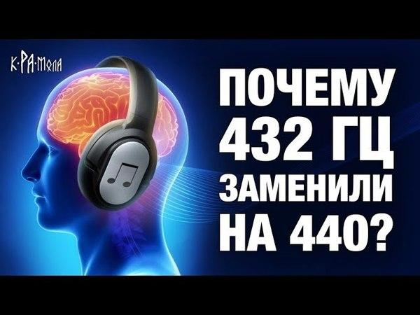 Тайна частоты 432 Гц Как нас зомбируют в обход сознания Скрытое управление через музыку 440 Гц