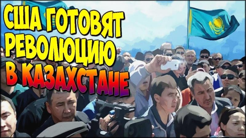 ✅ ТРЕВОЖНЫЕ НОВОСТИ ǀ революция в Казахстане руками США ǀ геополитика » Freewka.com - Смотреть онлайн в хорощем качестве
