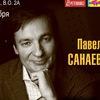 Павел Санаев, 22.11 Эрарта СПб