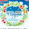 Маркет «4 сезона» в Санкт-Петербурге   24-25 фев