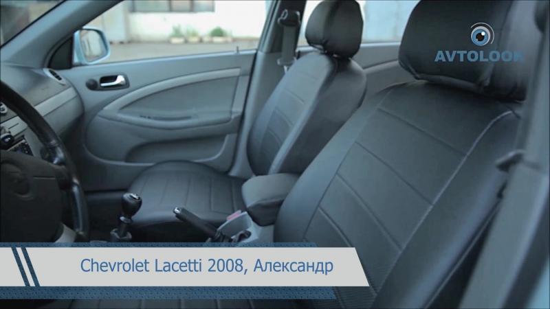 AVTOLOOK Александр владелец Chevrolet Lacetti 2008 года выпуска хечбек