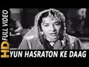 Yun Hasraton Ke Daag Mohabbat Mein Dho Liye Lata Mangeshkar Adalat 1958 Nargis Pradeep Kumar