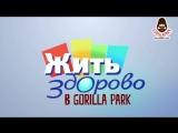 Отмечать праздник в GorillaPark - это норма.