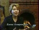 Передача ЛОТ День матери 2000 год. Строительство дома 1995.