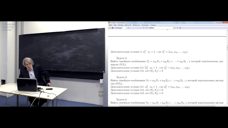 Лекция 7 SVD разложение Singular Value Decomposition