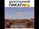 Дагестанский пикап😹