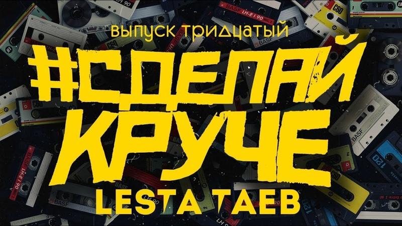 СДЕЛАЙКРУЧЕ - Lesta Taeb