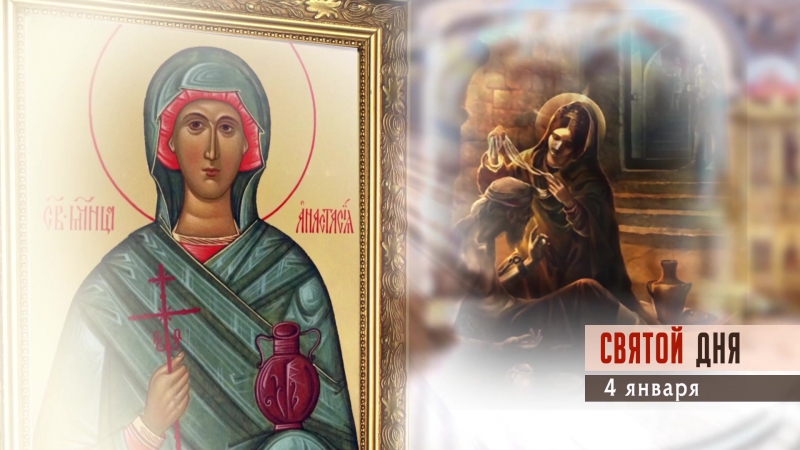 Святая великомученица Анастасия.mp4