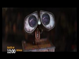 Самый романтичный робот Валл-И сегодня в 12:00