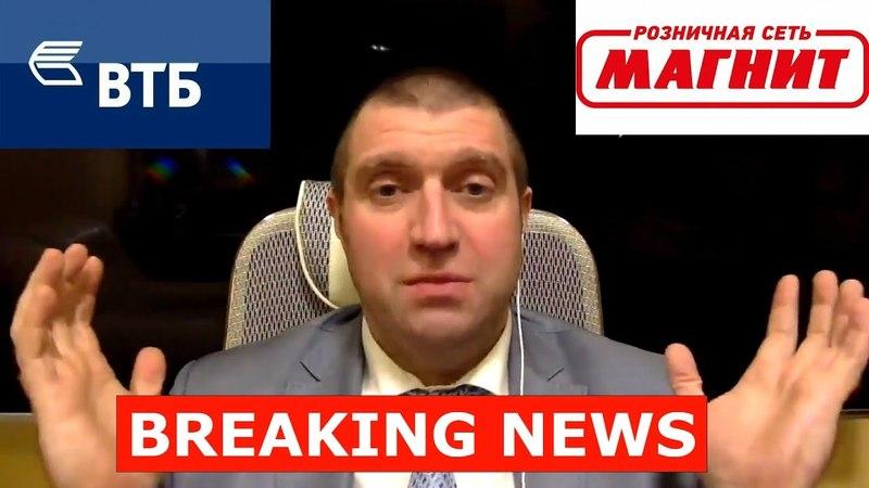 Дмитрий ПОТАПЕНКО ВТБ доит Магнит Где бензин YouTube