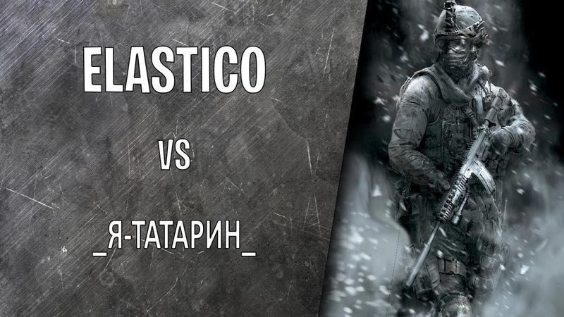 Warface: ELASTICO vs _Я-ТАТАРИН_