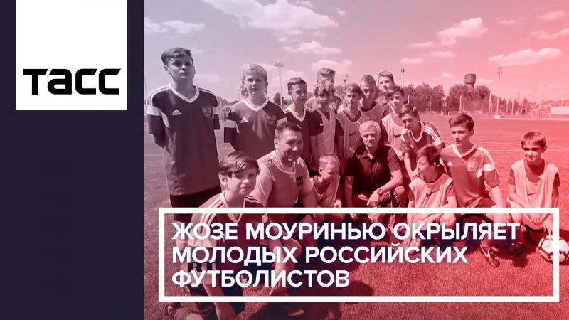 Жозе Моуринью окрыляет молодых российских футболистов