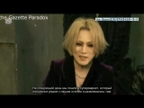 Monster Rock Guest - the GazettE [Rus Sub]