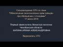 Первый заместитель Министра экологии Челябинской области ХАРИНА ИРИНА АЛЕКСАНДРОВНА