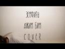 Земфира - Джим Бим (cover)