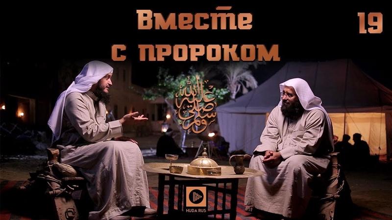 Вместе с Пророком ﷺ   Шейх Али Бакис и Абдуллатиф аль-Гамиди [№19]