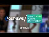 25.02 | 5 фактов об Алине Загитовой