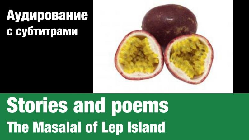 Stories and poems — The Masalai of Lep Island   Суфлёр — аудирование по английскому языку