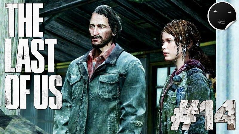The Last of Us прохождение на русском 14   Последний из нас - Бессердечная Гравитация