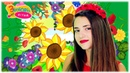 Гей, гей, Україна! Чудові українські пісні - З любовю до дітей