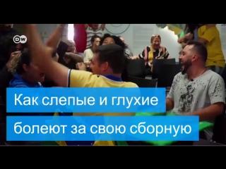 Слепой и глухой болельщик пришел на просмотр футбольного матча