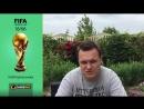Видео прогноз на матчи ЧМ-2018🏆18/06