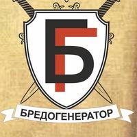 """Логотип Импро-команда """"Бредогенератор"""""""