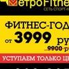 МетроФитнес Омск|Метро Фитнес|MetroFitness55