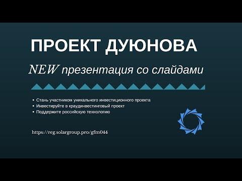 NEW презентация проекта Дуюнова со слайдами