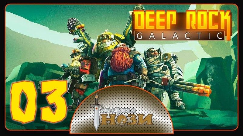 Подкоп в никуда - Co-op в Deep Rock Galactic 3