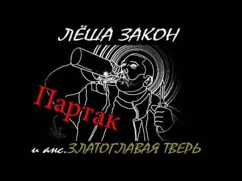 ЛЕША ЗАКОН и анс.''ЗЛАТОГЛАВАЯ ТВЕРЬ'' - '''Партак'' (single/demo)