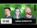 АААА-новости 78. Детали Dead Space 4, новые Commandos, киберспорт и порно, тупые ксеноморфы (9.07.18)