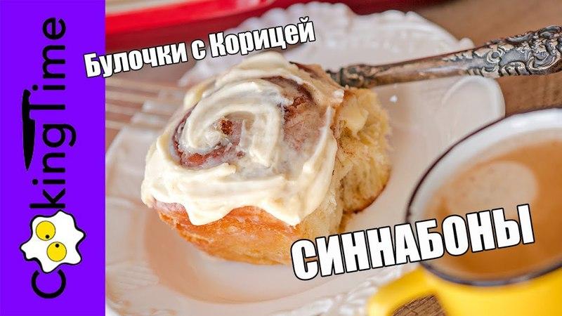СИННАБОНЫ самые вкусные булочки с корицей Cinnamon Rolls / Cinnabon