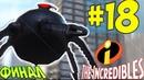 The Incredibles (Суперсемейка) - Прохождение Часть 18 - ПОСЛЕДНЯЯ БИТВА (ФИНАЛ)