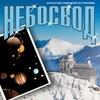 Журнал для любителей астрономии «Небосвод»