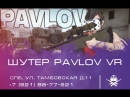 INTRODUCING YOU TO • PAVLOV VR - HTC VIVE GAMEPLAY