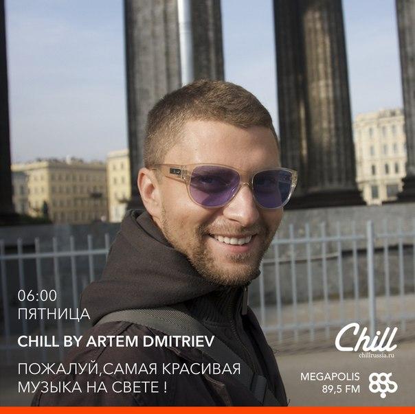 АРТЕМ ДМИТРИЕВ RECORD CHILLOUT СКАЧАТЬ БЕСПЛАТНО