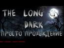The long dark - выживаем в сюжетном режиме.