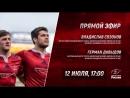 Неделя до Кубка мира по регби-7! Прямой эфир с игроками российской сборной