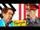 """И.Олейников, Ю.Стоянов. Лучшие анекдоты """"Городка"""""""