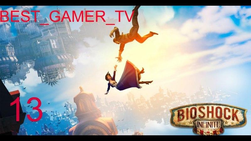 Прохождение BioShock Infinite (Часть 13. Эмпория)